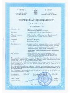 Сертифікат ПММ