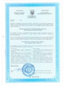 Сертифікат AFIS