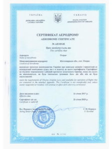 Сертифікат Аеродром