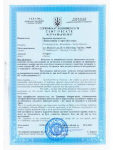 Сертифікат САРПЗ новий