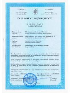 Сертифікат СТЗ новий