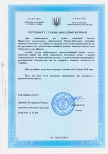Сертифікат САБ